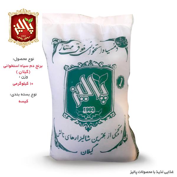 برنج-دم-سیاه-استخوانی-۱۰-کیلوییi-204-1