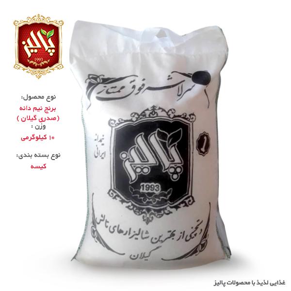 برنج-نیم-دانه-۱۰کیلوییi-205-1
