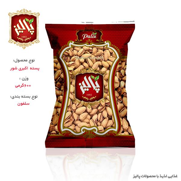 پسته-اکبری-شور-۶۰۰گرمی-۴۰۲