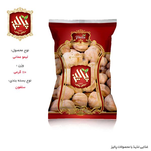 ۶۰۱-لیمو-عمانی-۱۱۰--گرمی