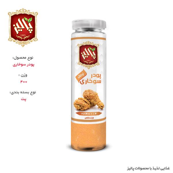۹۰۷-avdie-400-sokhari