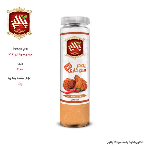 ۹۰۸-avdie-400-sokhari-tond